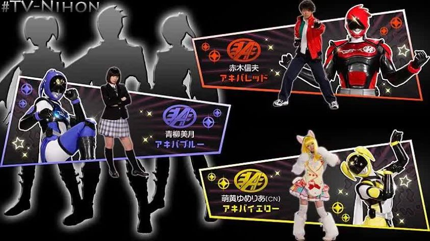Hikonin Sentai Akibaranger Season Tsuu 9