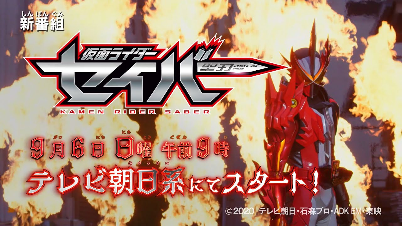 Kamen Rider Saber Thumb
