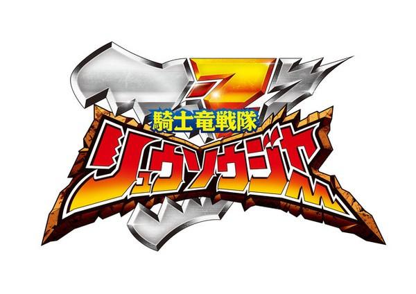 Kishiryu Sentai Ryusoulger 11