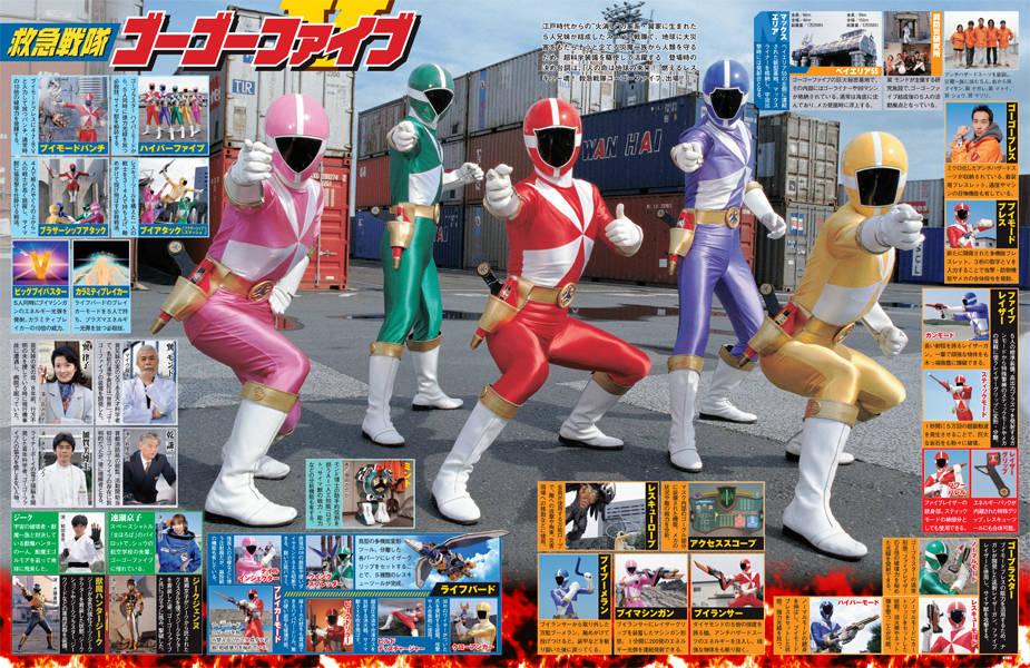Kyuukyuu Sentai Gogo V 5