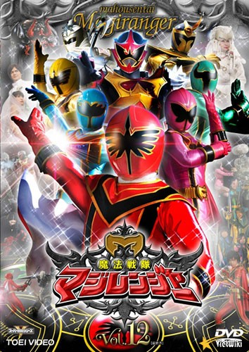 Mahou Sentai Magiranger 9