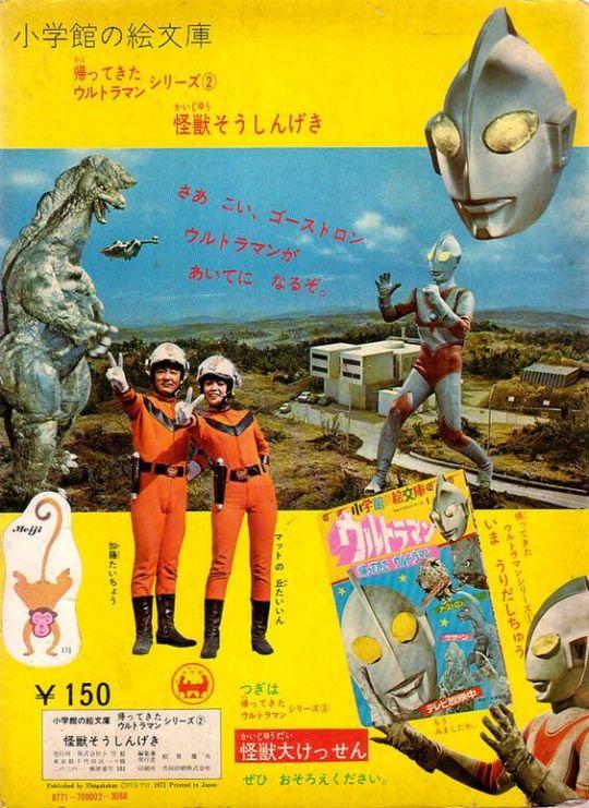 Return Of Ultraman (kaettekita Ultraman, Aka Ultraman Jack) 11