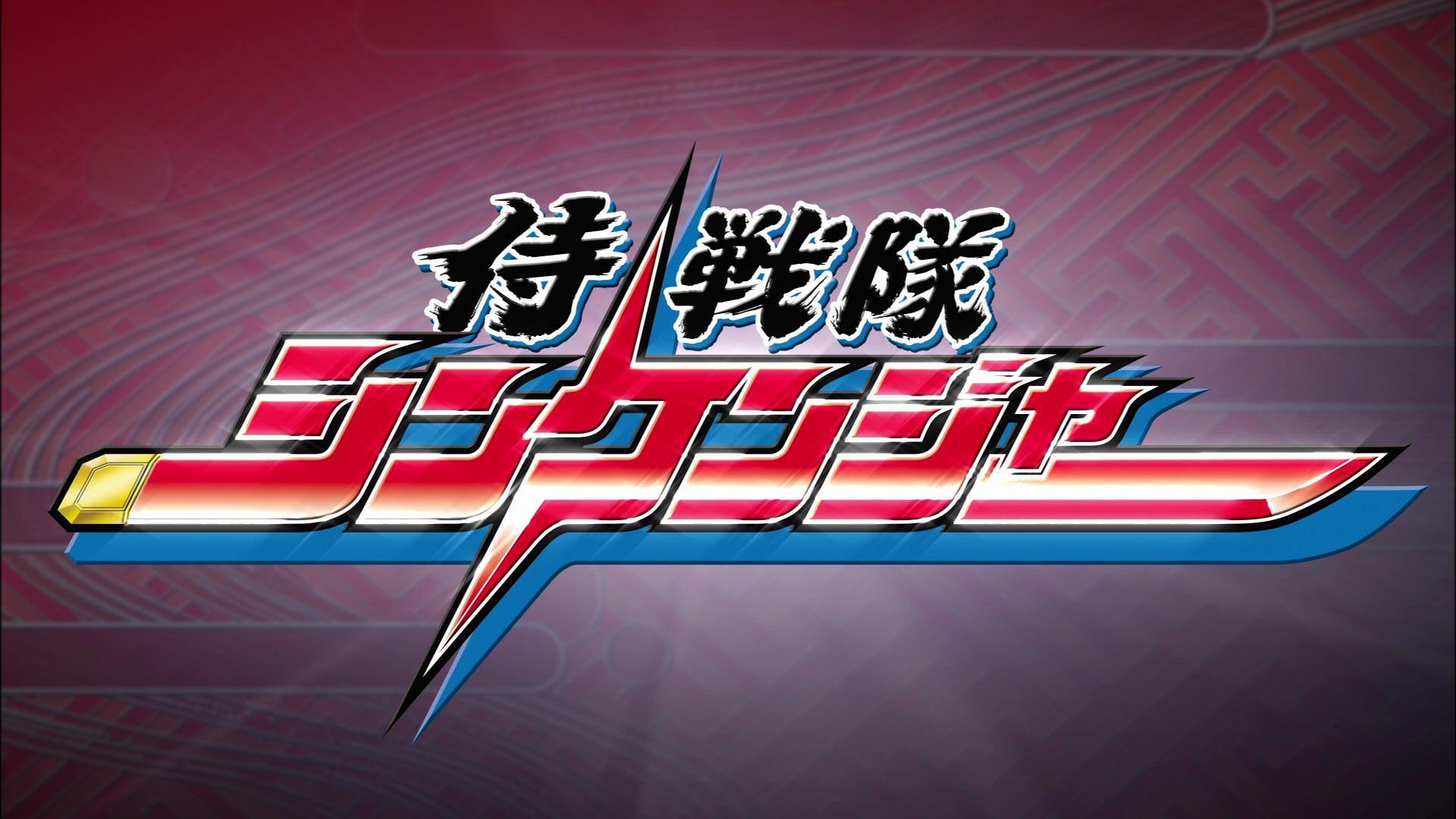 Samurai Sentai Shinkenger 7