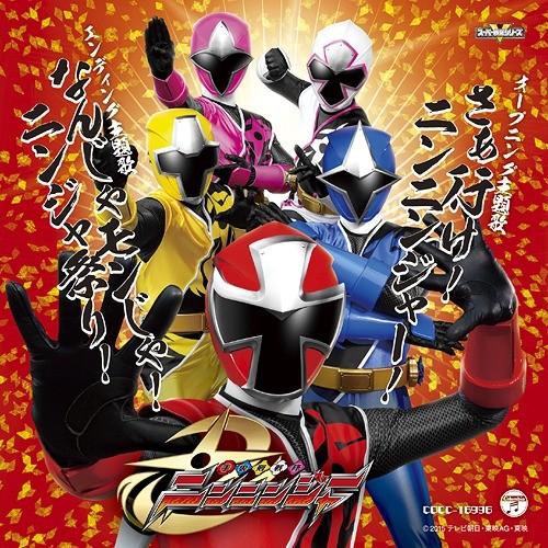 Shuriken Sentai Ninninger 12