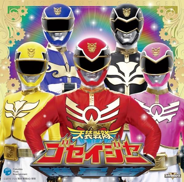 Tensou Sentai Goseiger 2
