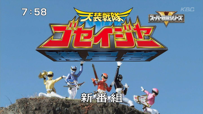 Tensou Sentai Goseiger 6