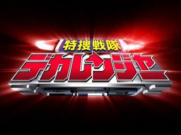 Tokusou Sentai Dekaranger 6