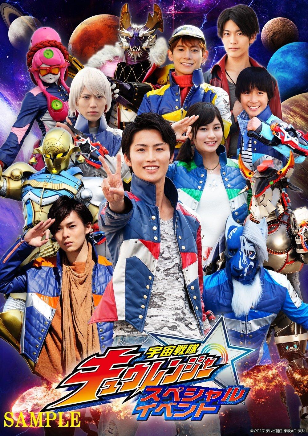Uchuu Sentai Kyuranger 11