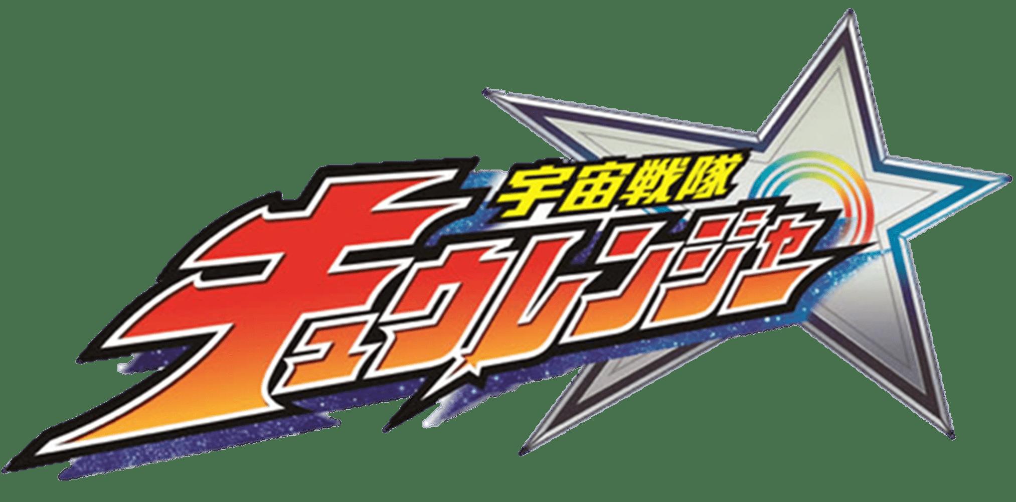 Uchuu Sentai Kyuranger 8
