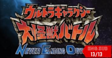 Ultra Galaxy Mega Monster Battle Never Ending Odyssey Thumb