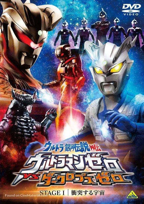 Ultra Galaxy Mega Monster Battle Never Ending Odyssey