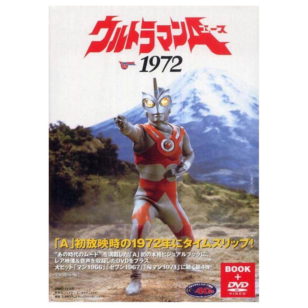 Ultraman Ace 13