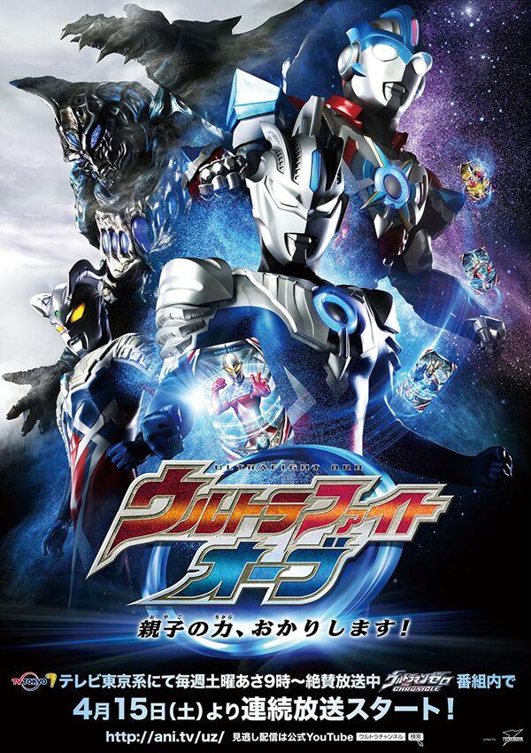 Ultraman Orb 8