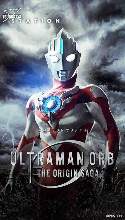 Ultraman Orb The Origin Saga 3