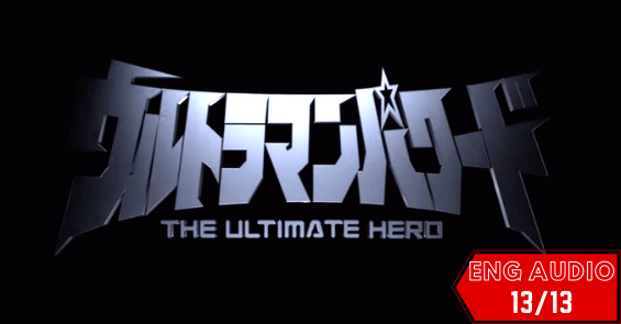 Ultraman Powered: The Ultimate Hero