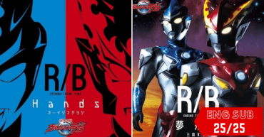 Ultraman Rb Thumb
