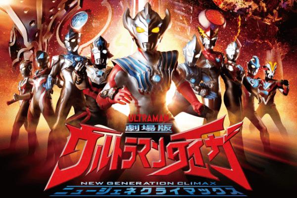 Ultraman Taiga 9