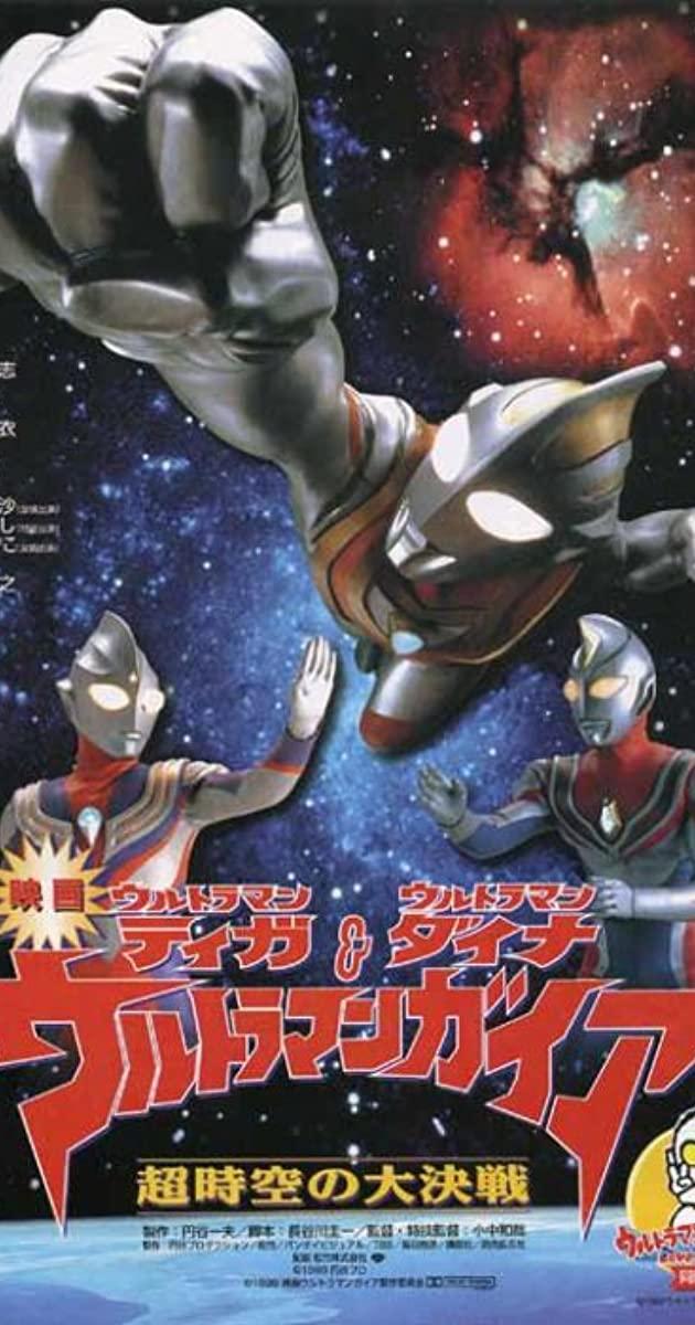 Ultraman Tiga 11