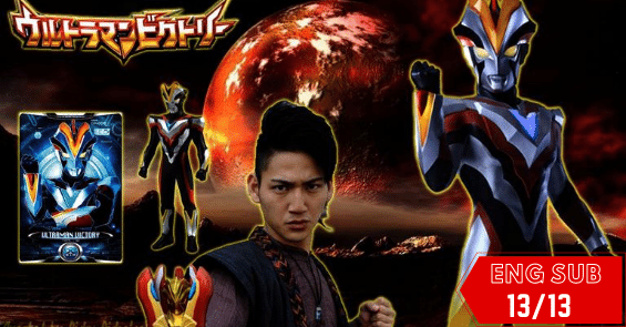 Ultraman Victory Fight (Ultraman Victory)