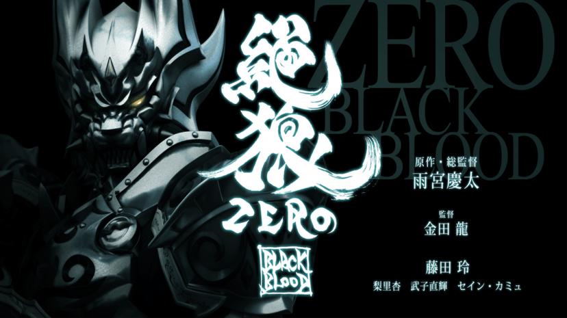 Zero Black Blood 13