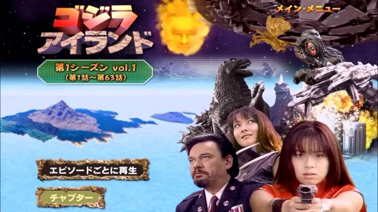 1997 Godzilla Island