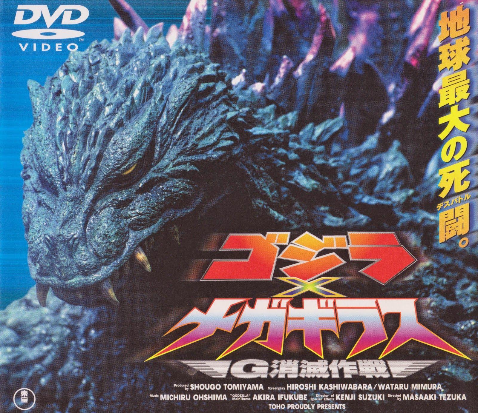 2000 Godzilla Vs Megaguirus 14