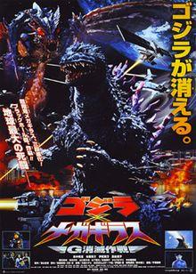 2000 Godzilla Vs Megaguirus