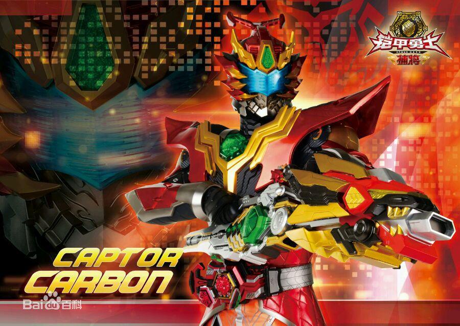 Armor Hero Captor 6