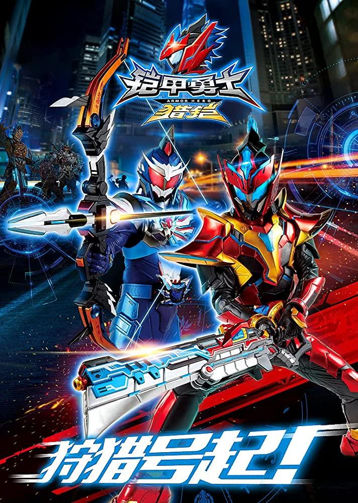 Armor Hero Hunter God Brain Crisis