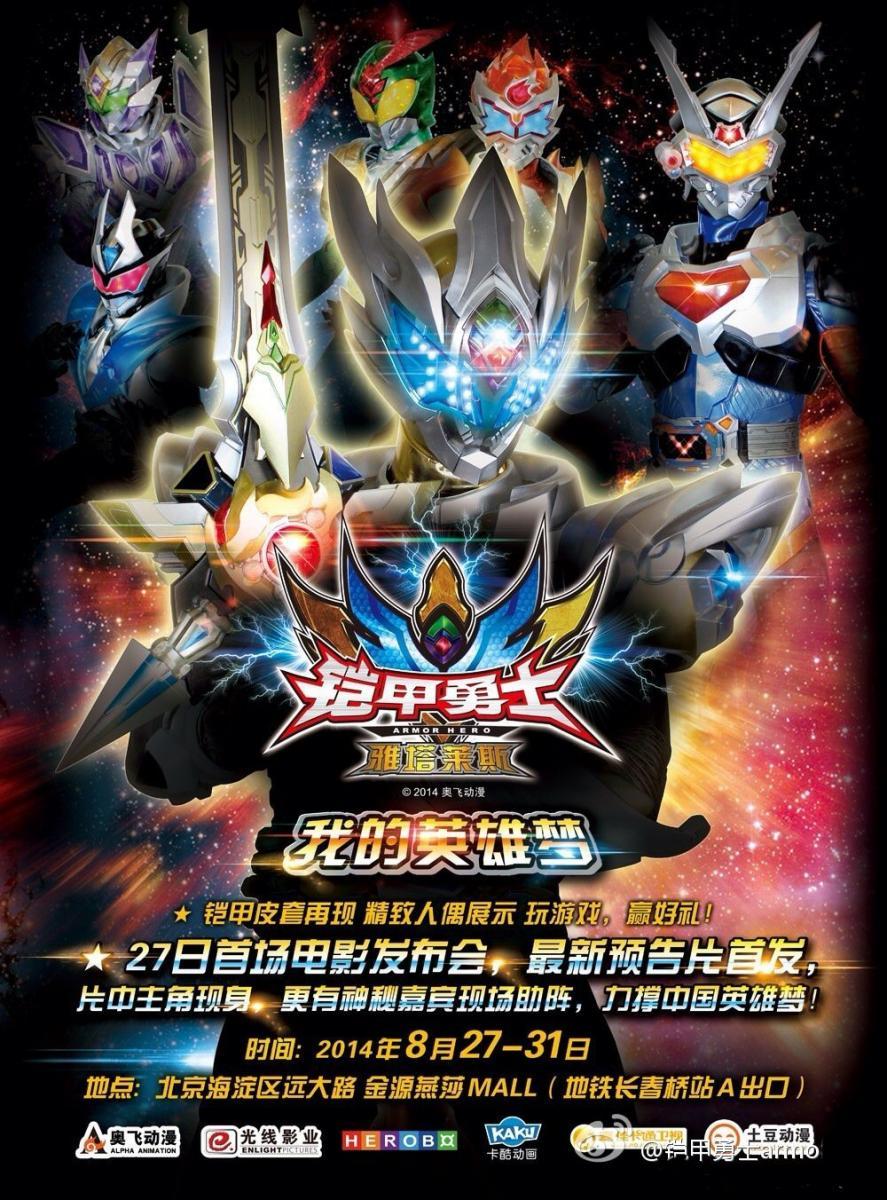 Armor Hero Lava 6