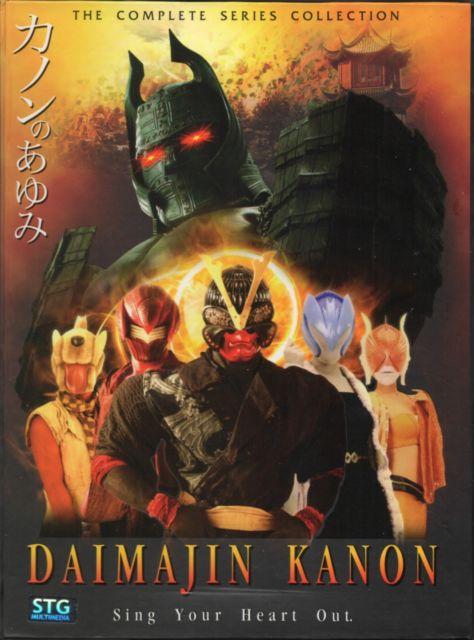 Daimajin Kanon 10
