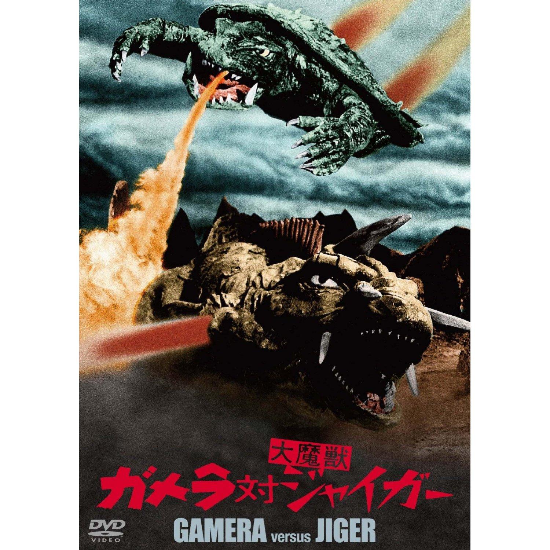 Gamera Vs Jiger 9