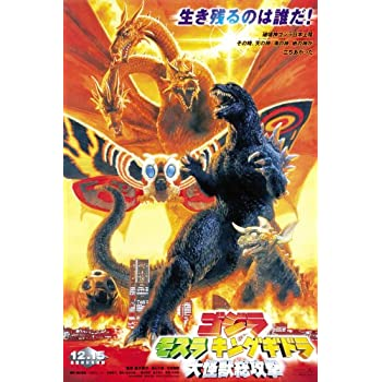 Godzilla, Mothra Và King Ghidorah Giant Monsters All Out Attack 2