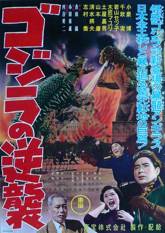 Godzilla Raid Again 4