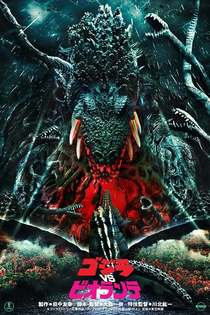 Godzilla Vs Biollante 5
