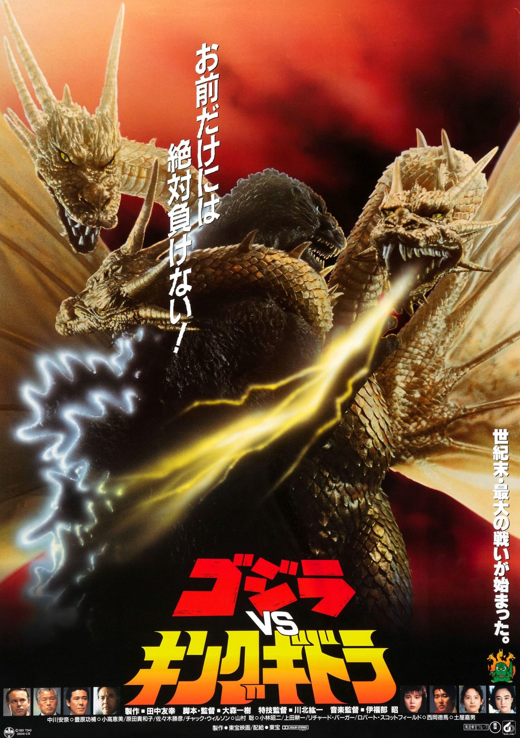 Godzilla Vs King Ghidorah 2