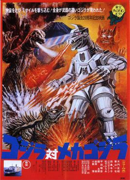 Godzilla Vs Mechagodzilla 3