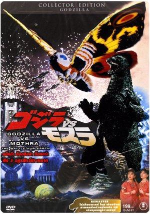 Godzilla Vs Mothra 8