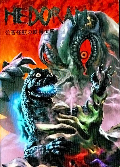 Godzilla Vs. Hedorah 5