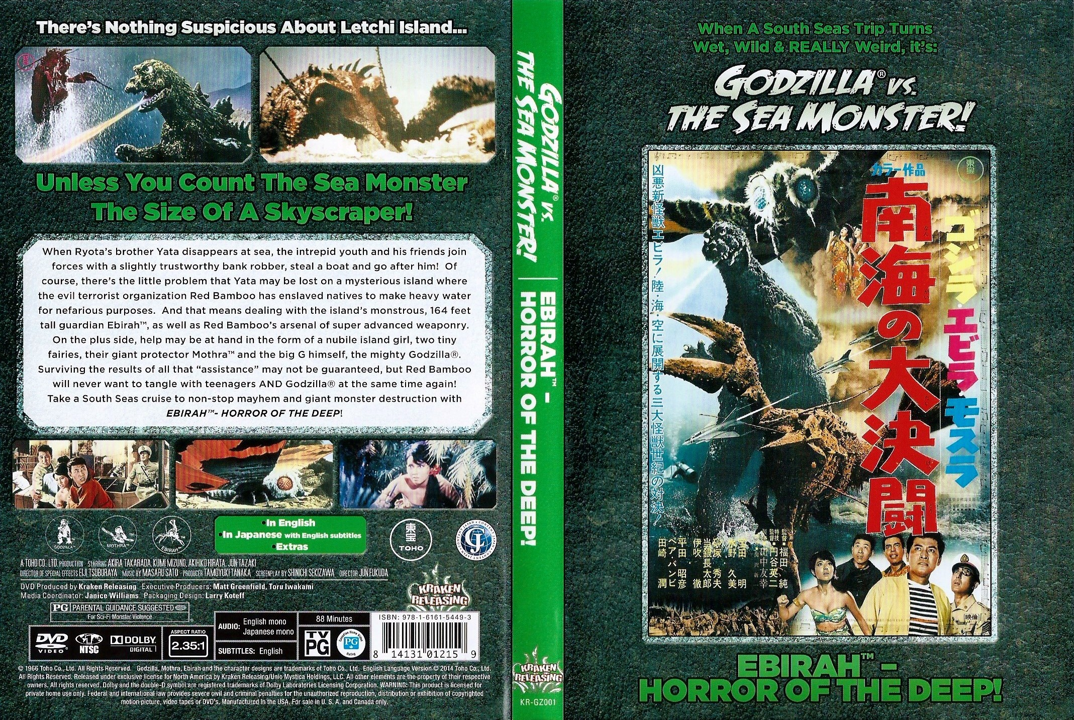 Godzilla Vs. The Sea Monster 16
