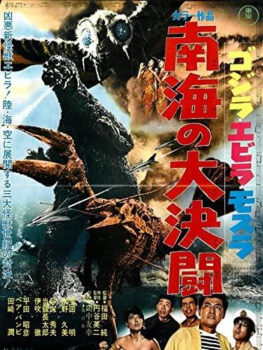 Godzilla Vs. The Sea Monster 5