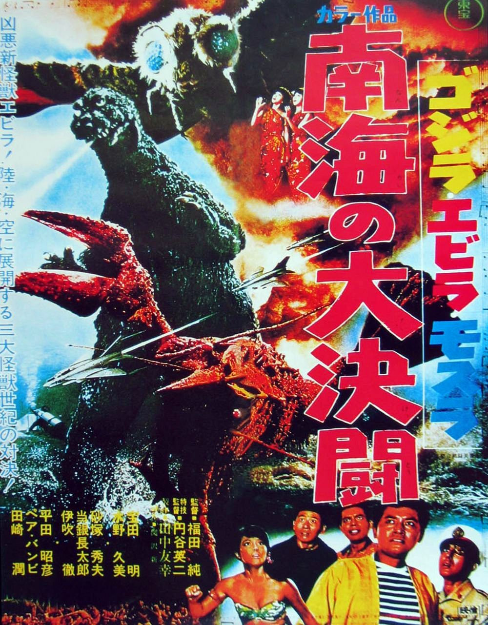 Godzilla Vs. The Sea Monster 8