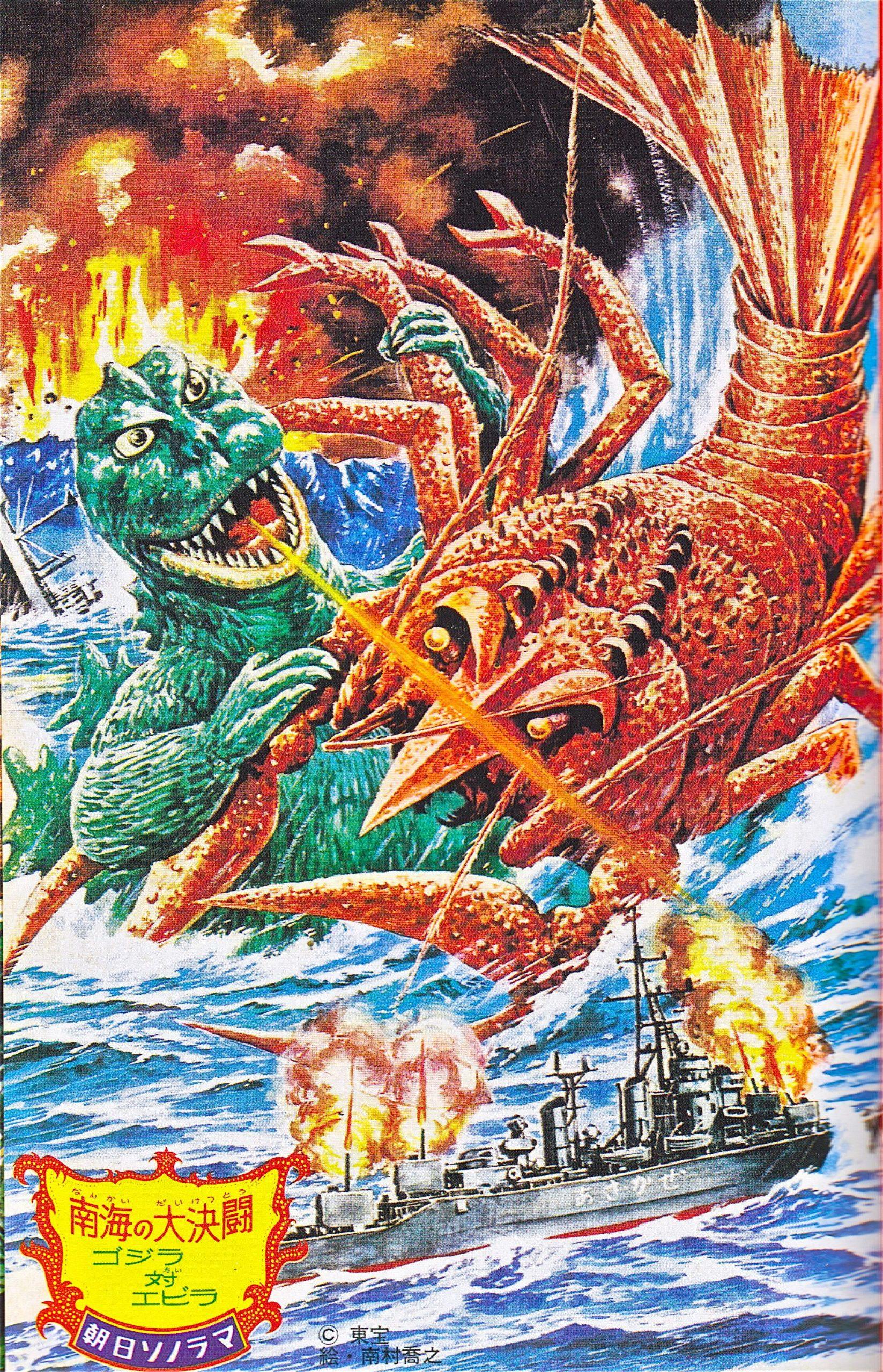 Godzilla Vs. The Sea Monster 9