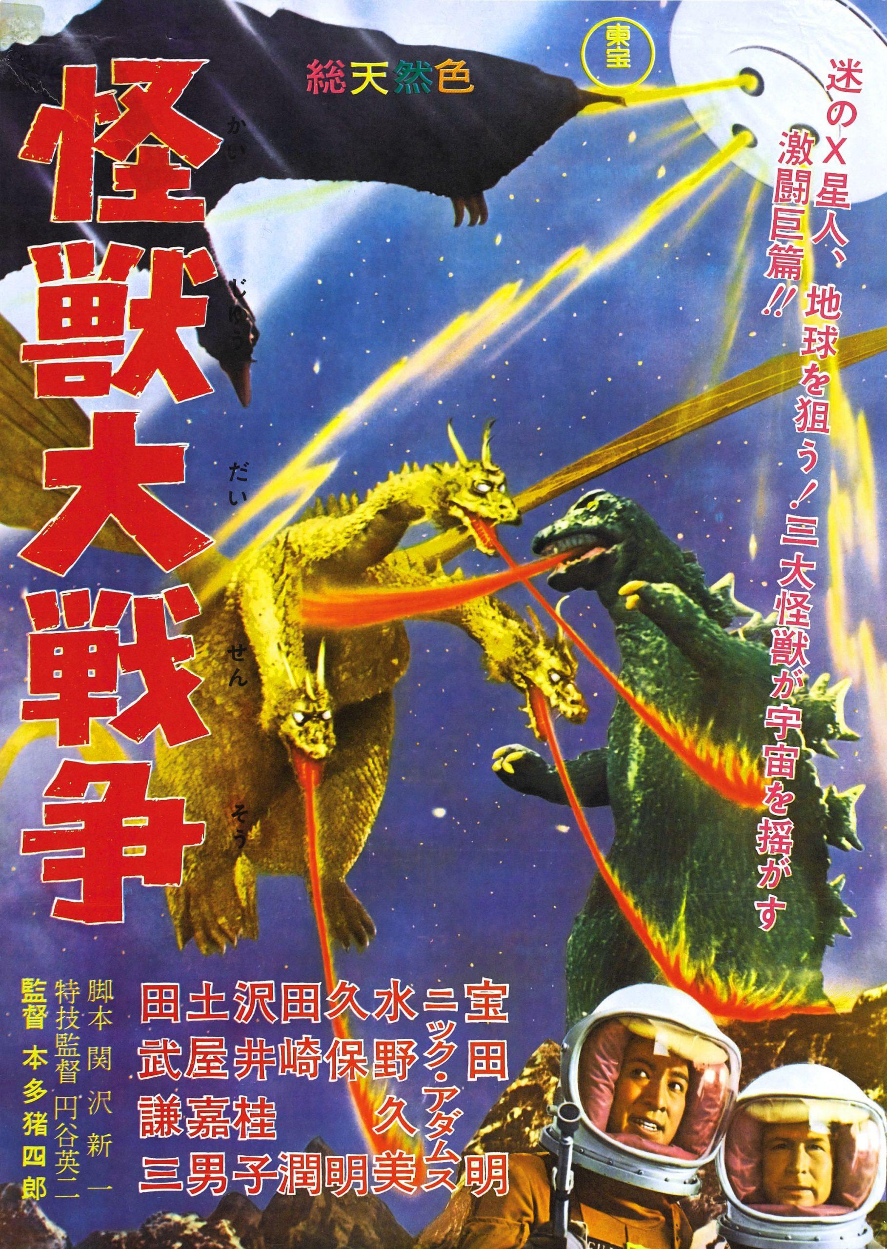 Invasion Of Astro Monster 5