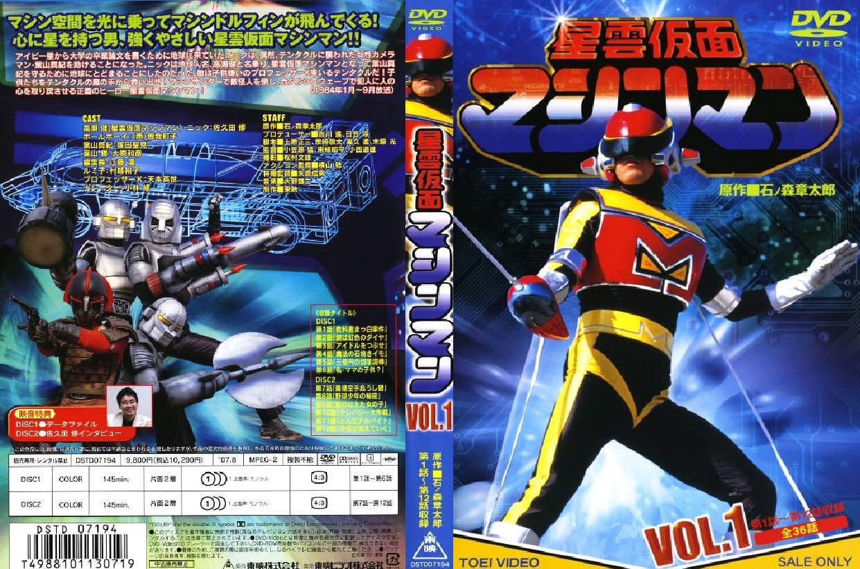 Seiun Kamen Machineman 13