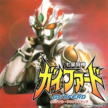 Shichisei Toshin Guyferd 2