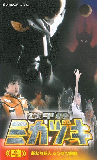 Tekkouki Mikazuki 12
