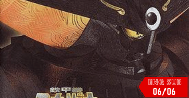 Tekkouki Mikazuki Thumb