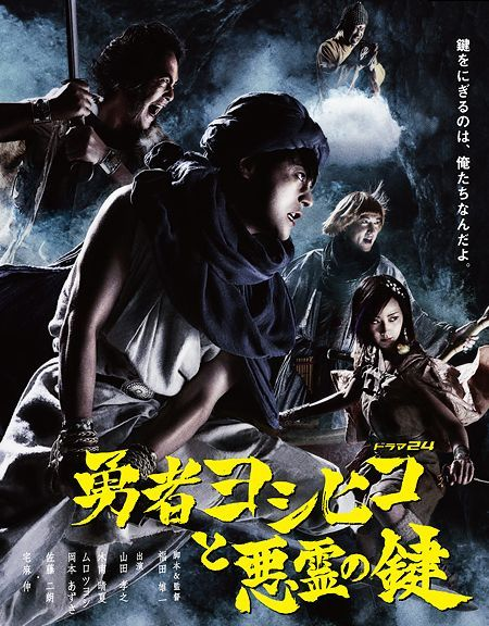 The Hero Yoshihiko And The Demon King's Castle 11