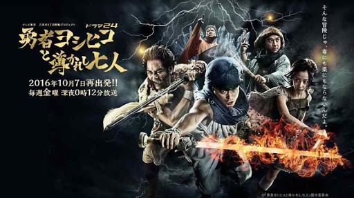 The Hero Yoshihiko And The Seven Chosen Ones Yuusha Yoshihiko To Michibikareshi Shichinin